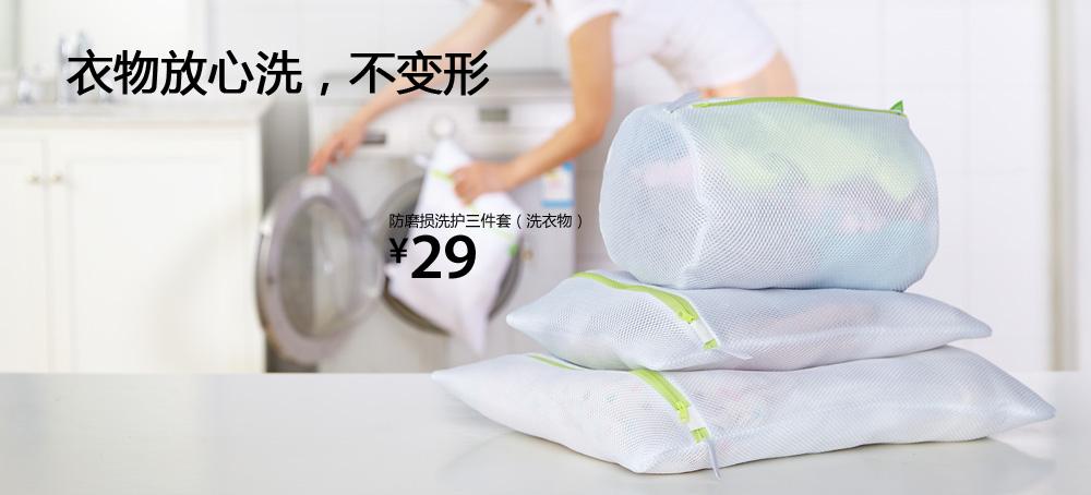 防磨损洗护三件套(洗衣物)