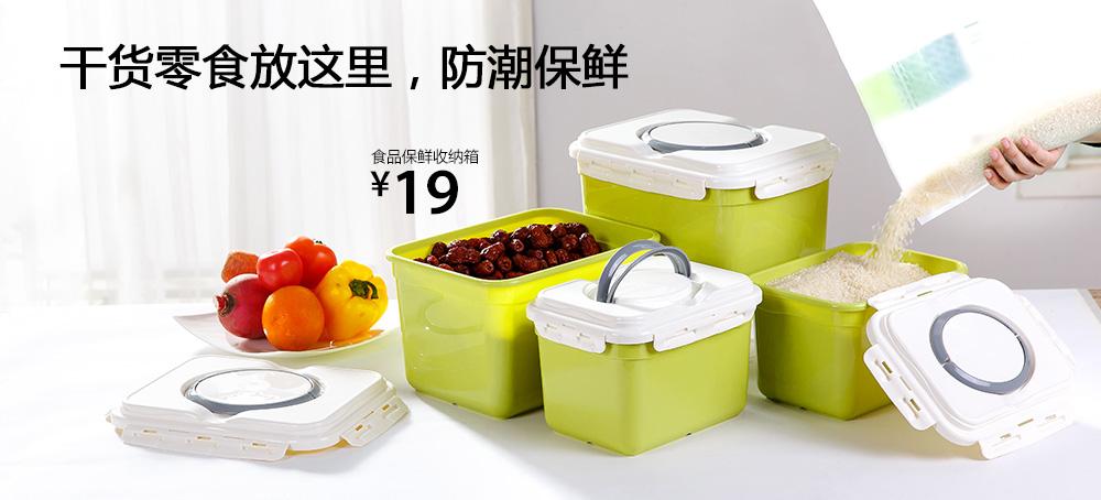 食品保鲜收纳箱