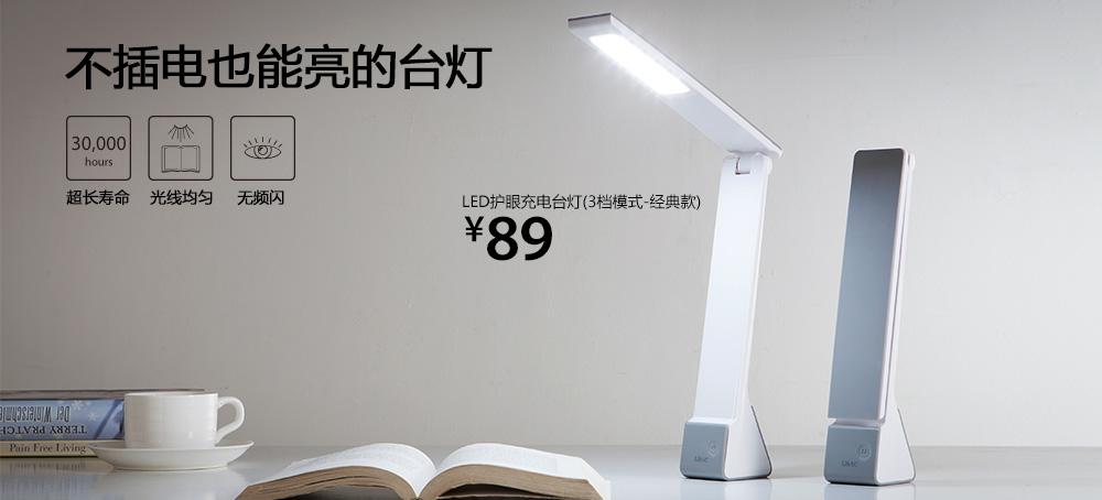 LED护眼充电台灯(3档模式-经典款)