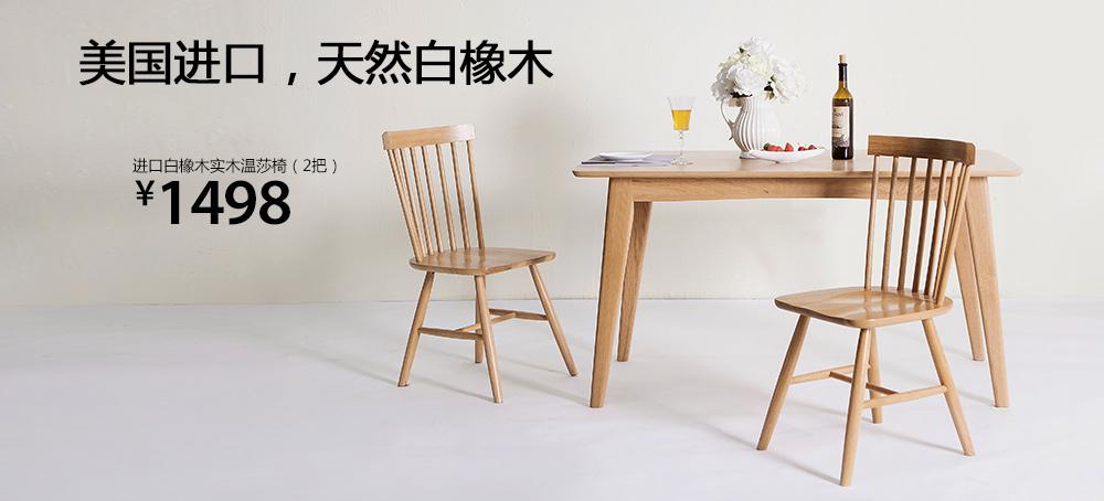进口白橡木实木温莎椅(2把)