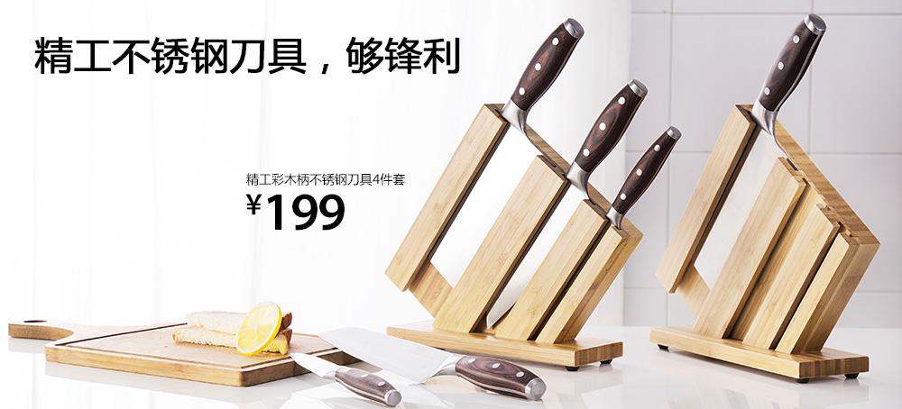 精工彩木柄不锈钢刀具4件套