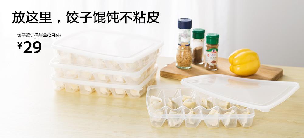 饺子馄饨保鲜盒(2只装)