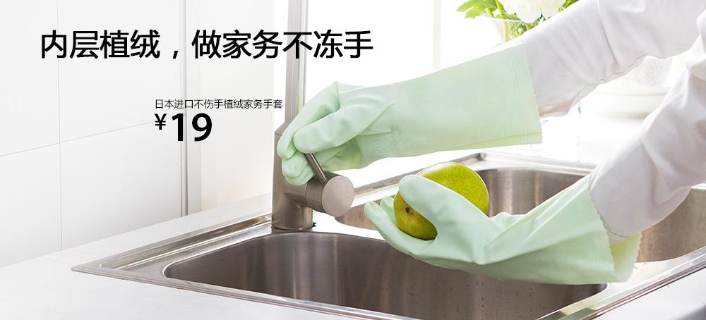 日本进口不伤手植绒家务手套
