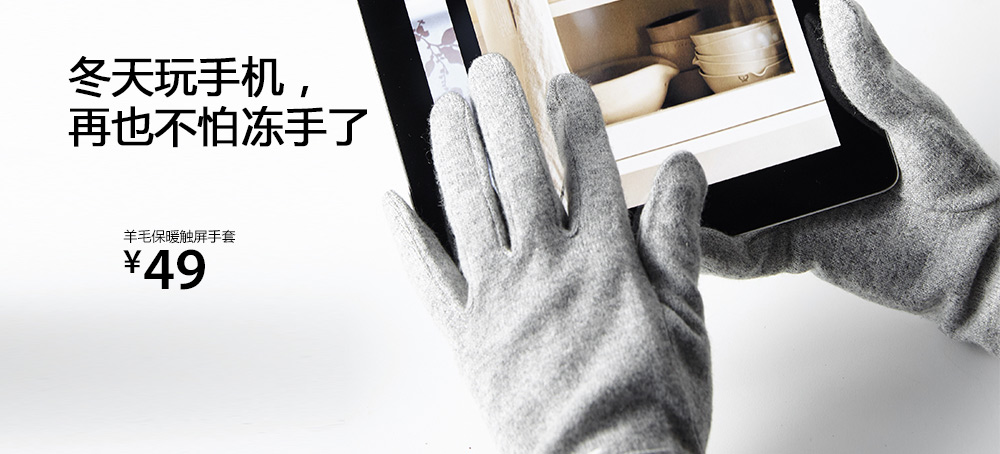 羊毛保暖触屏手套