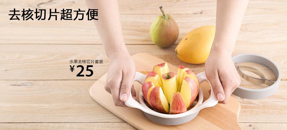 水果去核切片套装