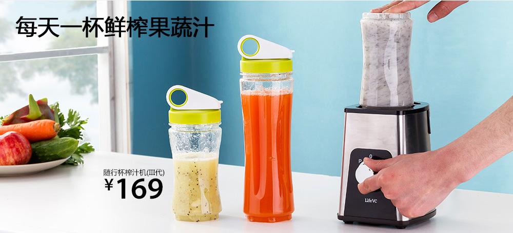 随行杯榨汁机(Ⅲ代)