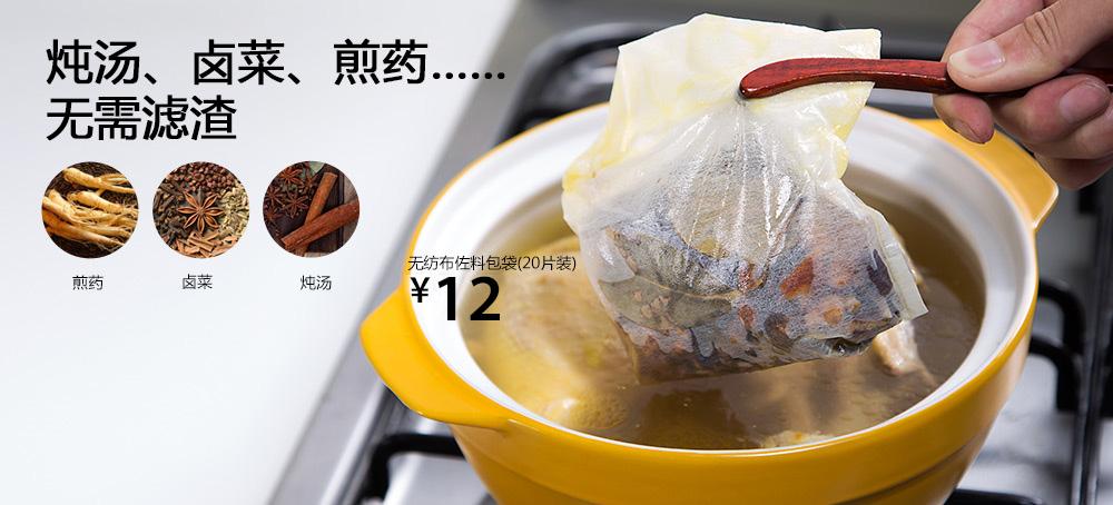 无纺布佐料包袋(20片装)