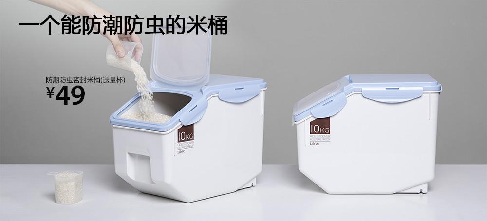 防潮防虫密封米桶(送量杯)