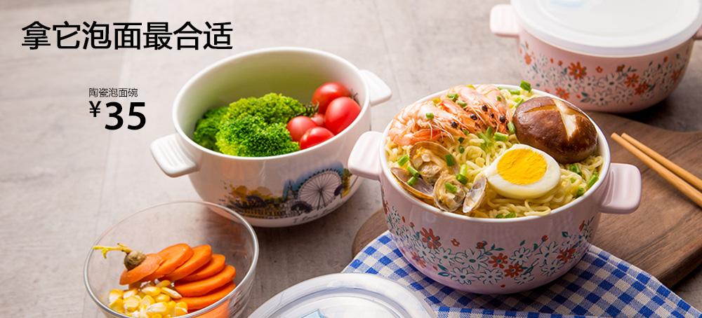 陶瓷泡面碗