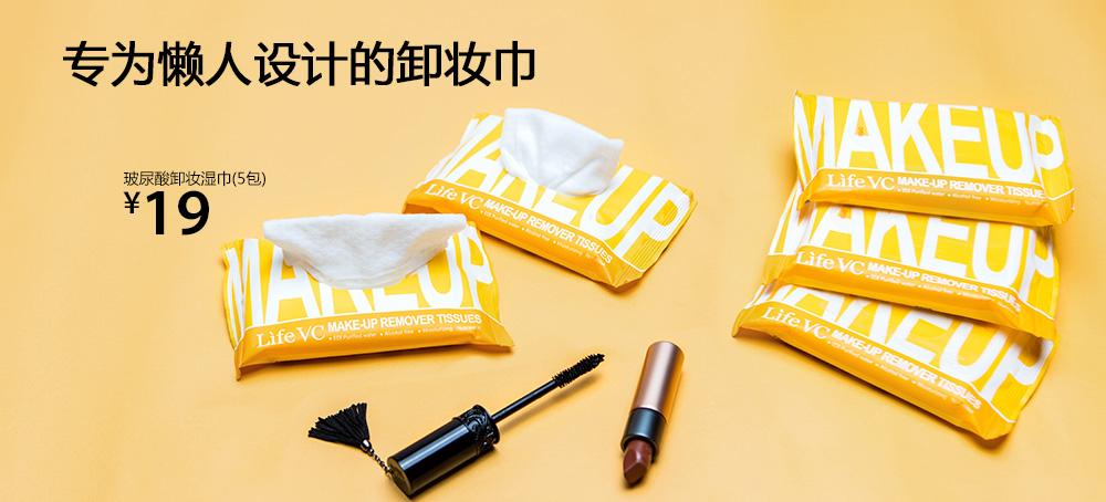 玻尿酸卸妆湿巾(5包)
