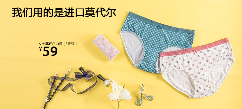 女士莫代尔内裤(3条装)