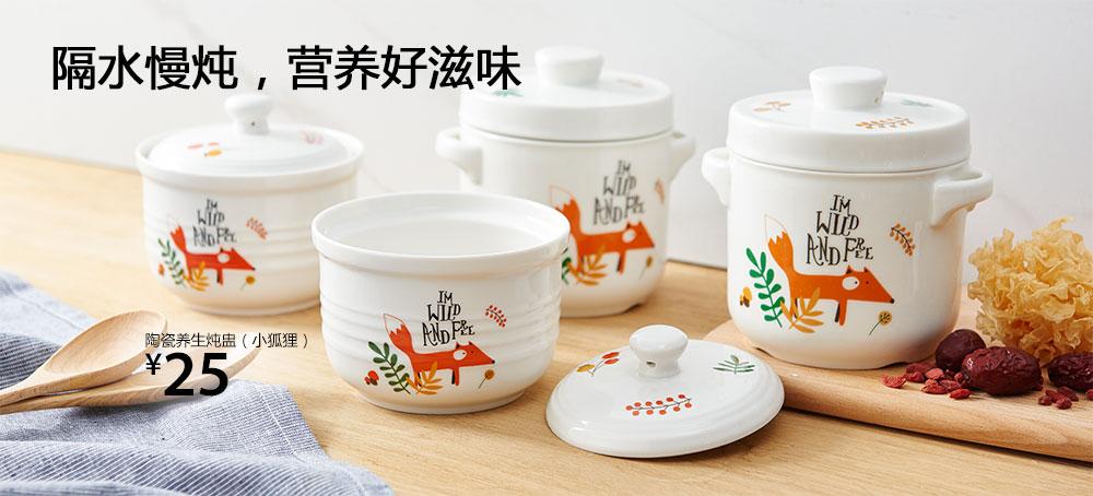 陶瓷养生炖盅(小狐狸)