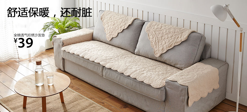全棉透气绗绣沙发垫