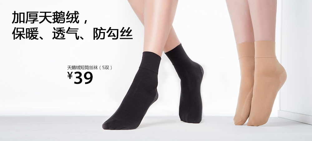 天鹅绒短筒丝袜(5双)