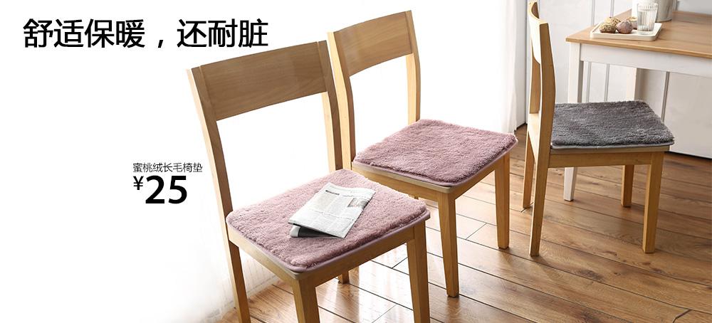 蜜桃绒长毛椅垫