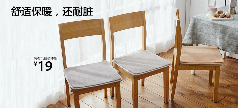 仿兔毛超柔椅垫