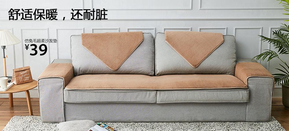 仿兔毛超柔沙发垫