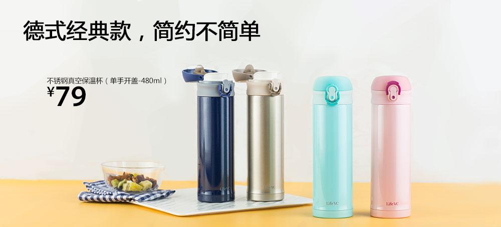 不锈钢真空保温杯(单手开盖-480ML)