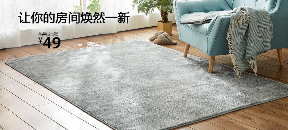 羊羔绒地毯