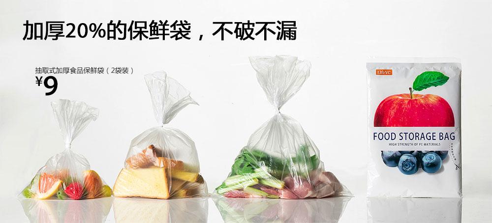 抽取式加厚食品保鲜袋(2袋装)