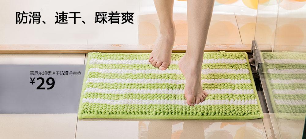 雪尼尔超柔速干防滑浴室垫