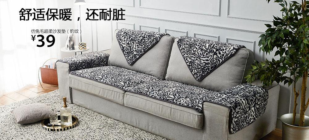 仿兔毛超柔沙发垫(豹纹)