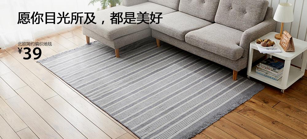 北欧简约编织地毯