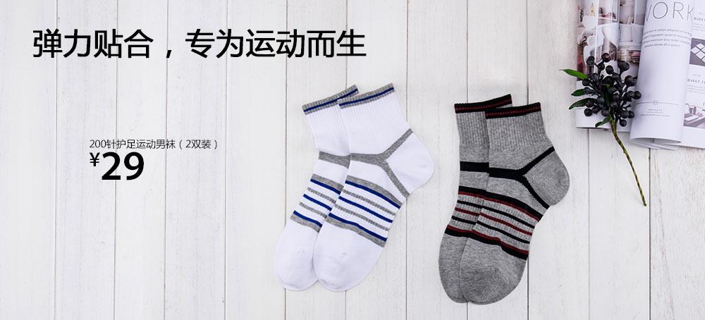 200针护足运动男袜(2双装)