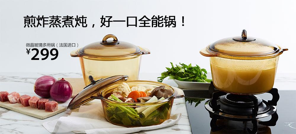 微晶玻璃多用锅(法国进口)