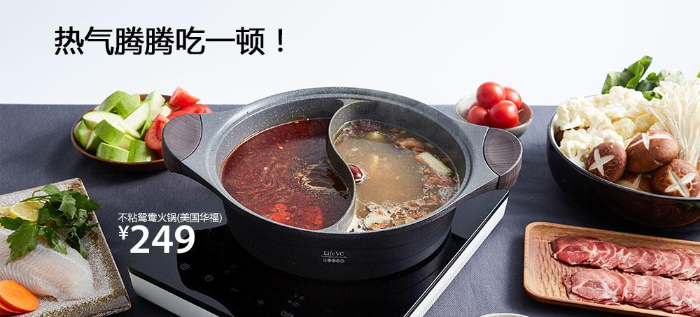 不粘鸳鸯火锅(美国华福)