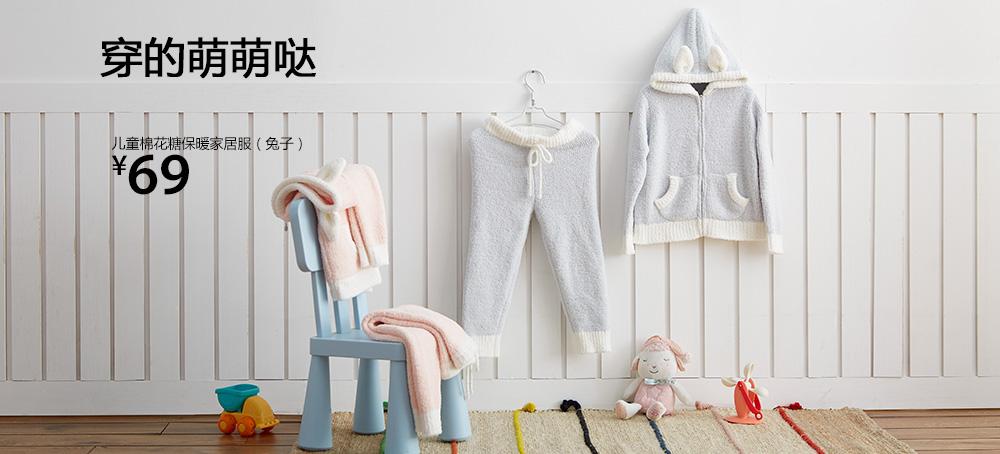 儿童棉花糖保暖家居服(兔子)