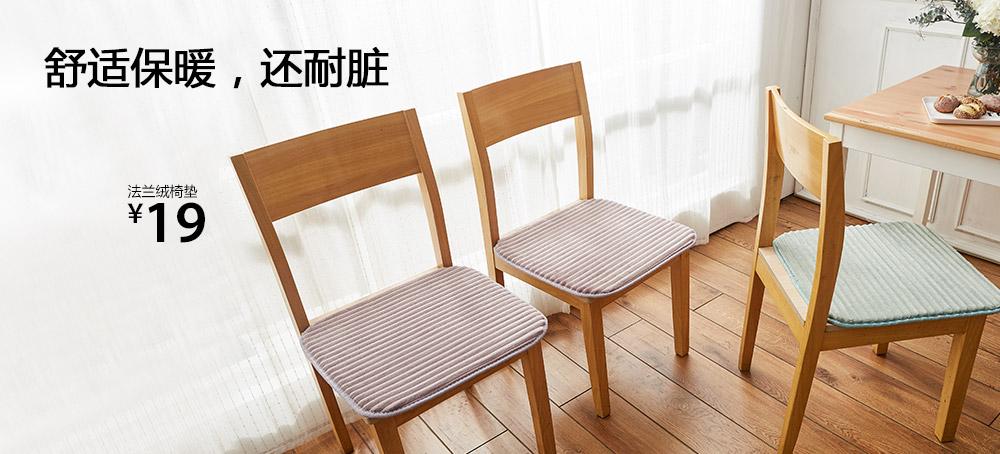 法兰绒椅垫