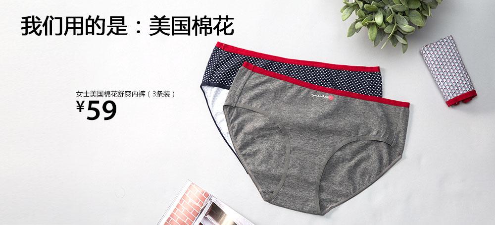 女士美国棉花舒爽内裤(3条装)