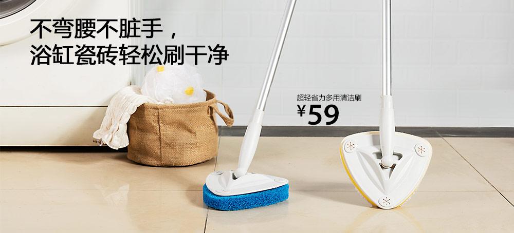 超轻省力多用清洁刷