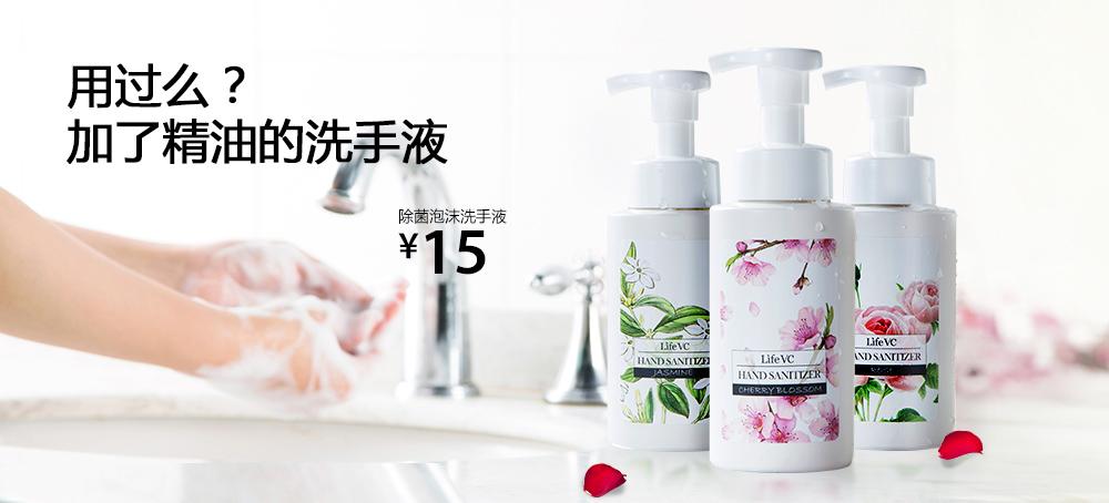 除菌泡沫洗手液