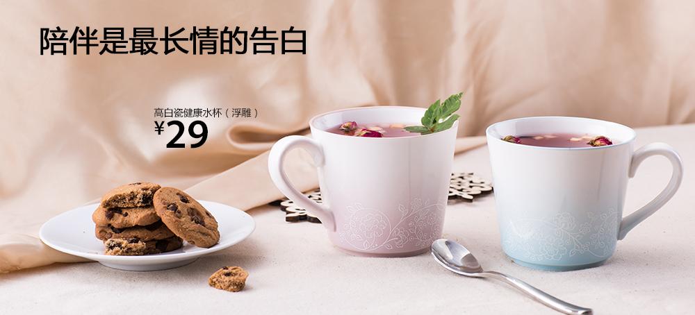 高白瓷健康水杯(浮雕)