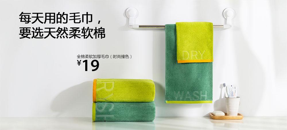 全棉柔软加厚毛巾(时尚撞色)
