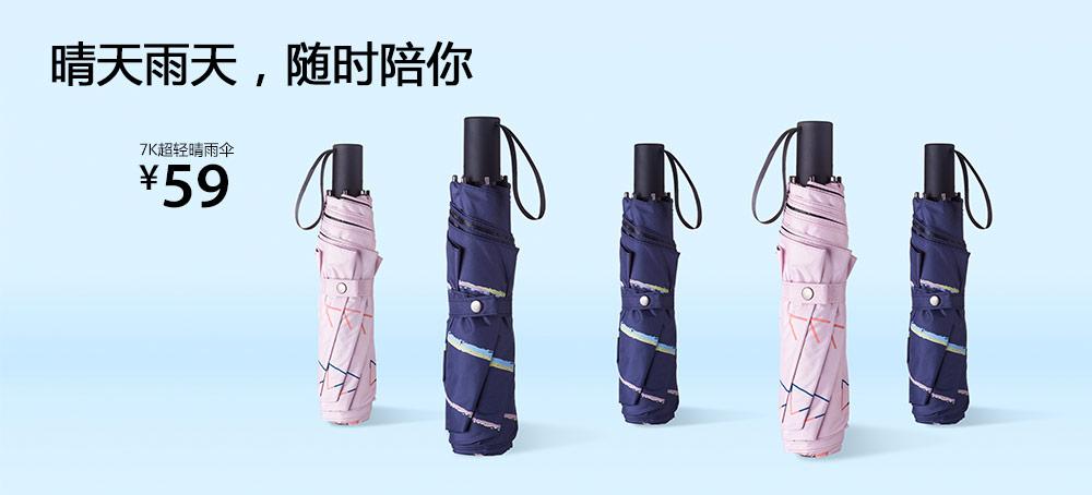 7K超轻晴雨伞
