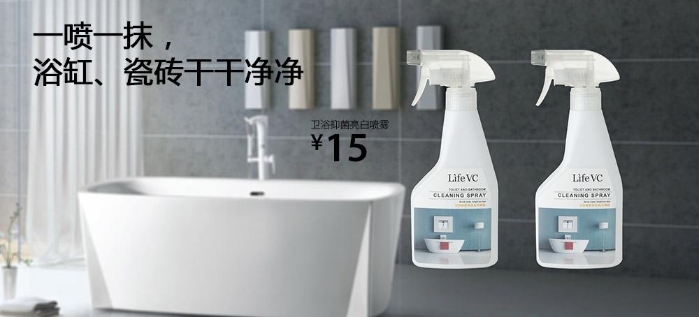 卫浴抑菌亮白清洁喷雾