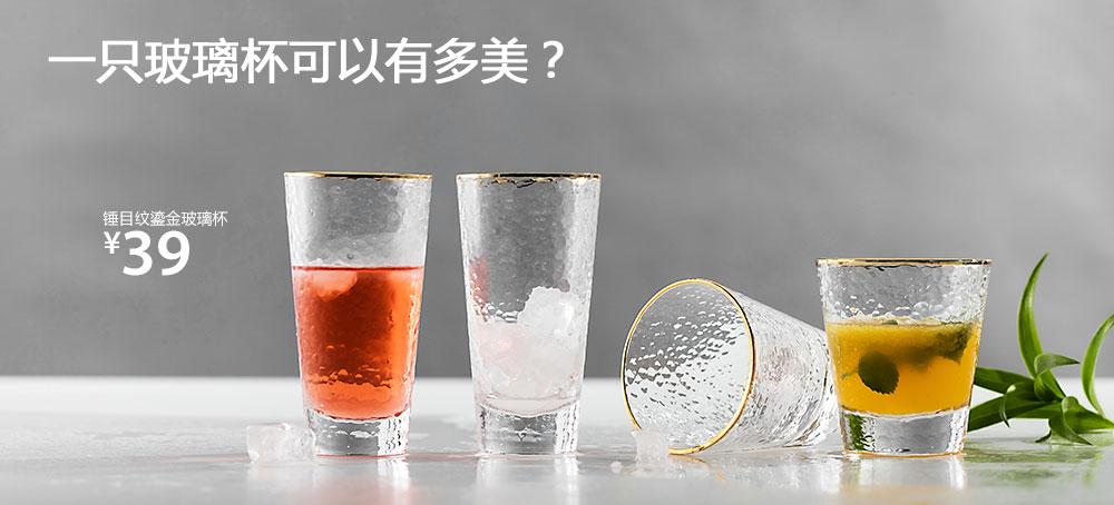 锤目纹鎏金玻璃杯