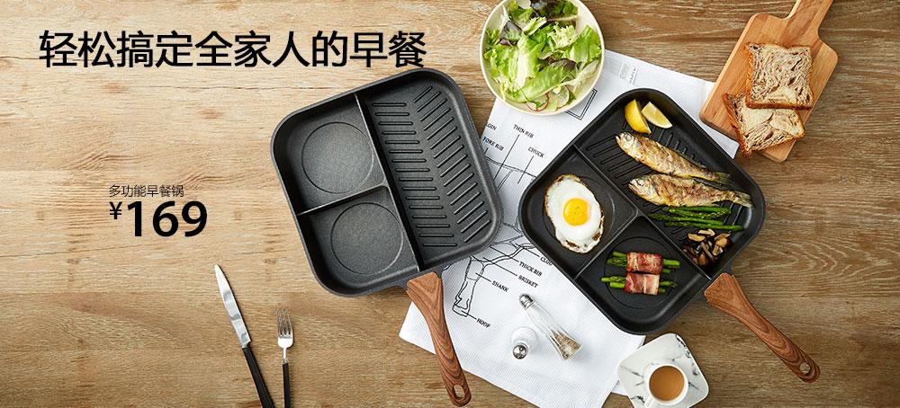 多功能早餐锅