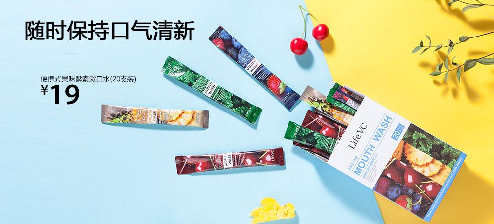 便携式果味酵素漱口水(20支装)