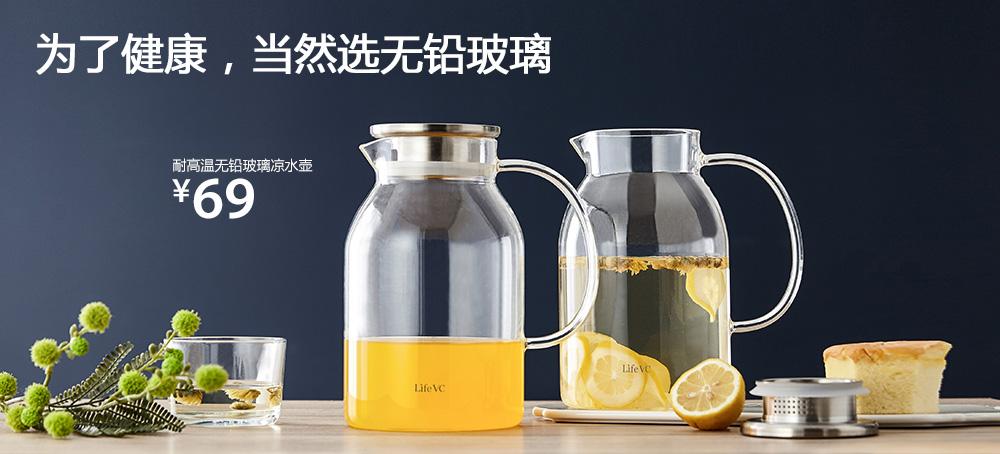 耐高温无铅玻璃凉水壶