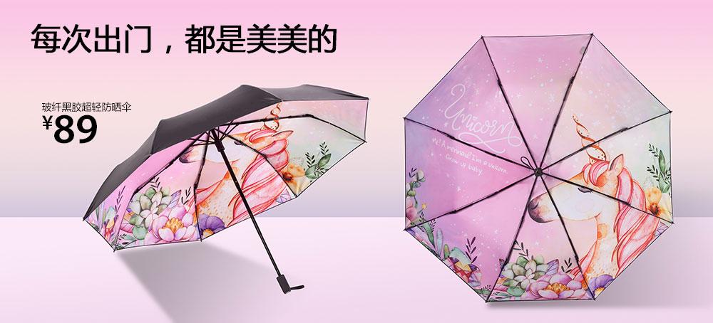 玻纤黑胶超轻防晒伞