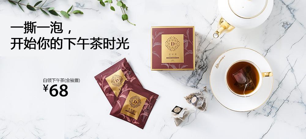 白领下午茶(金骏眉)