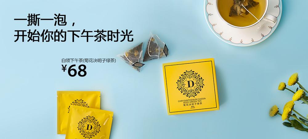 白领下午茶(菊花决明子绿茶)