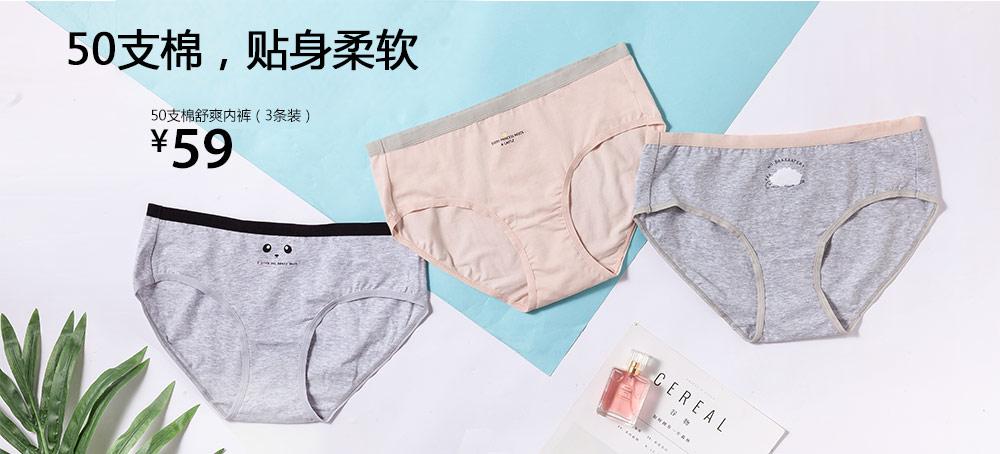女士50支棉舒爽内裤(3条装)