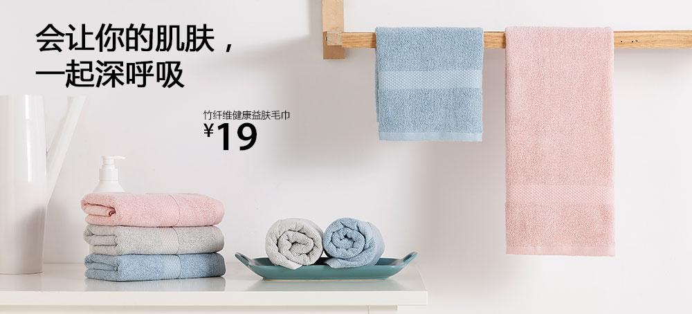 竹纤维健康益肤毛巾