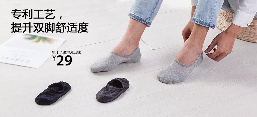 男士长绒棉浅口袜(3双装)