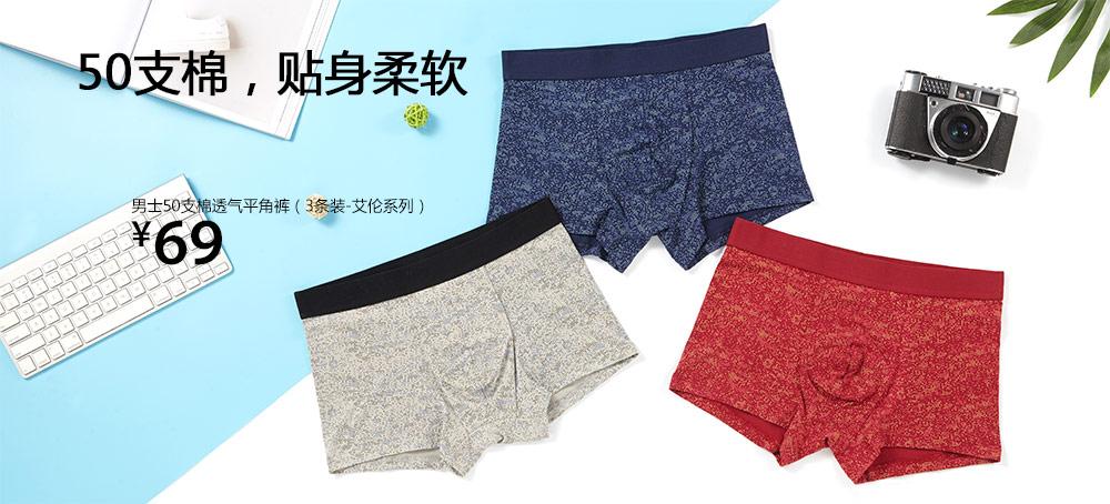 男士50支棉透气平角裤(3条装-艾伦系列)